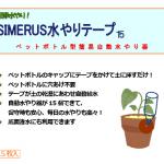 SIMRUS水やりテープ説明書