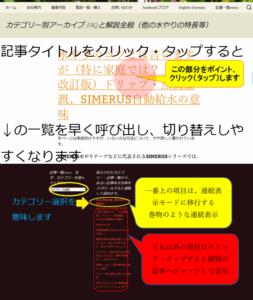 記事メニュー リンク解説図